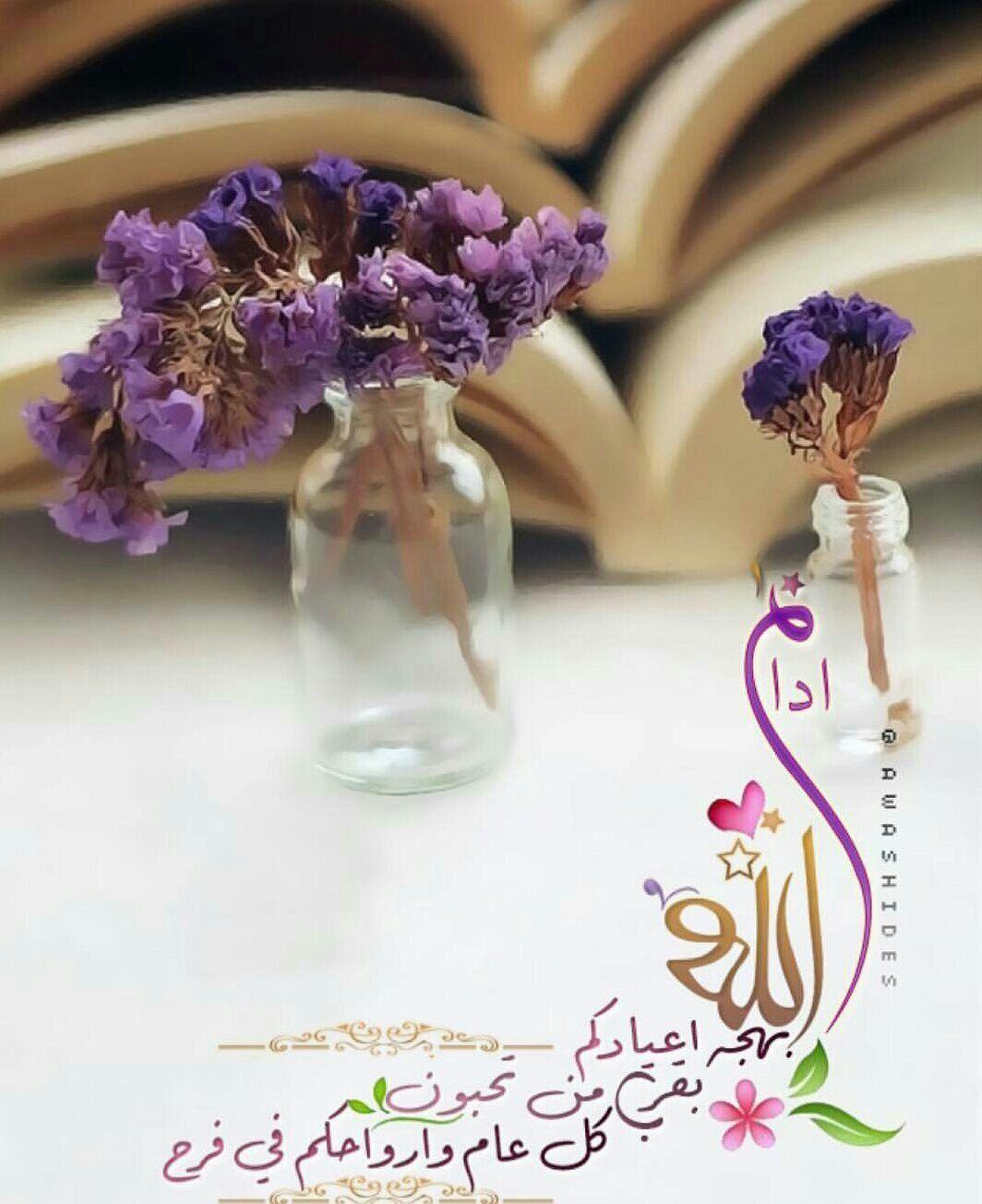 رسائل تهنئة عيد الفطر المبارك للأصدقاء