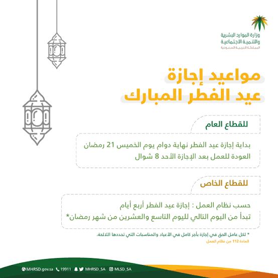 موعد إجازة عيد الفطر بالسعودية