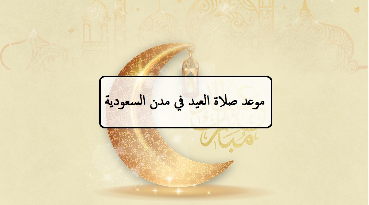 موعد صلاة العيد في السعودية