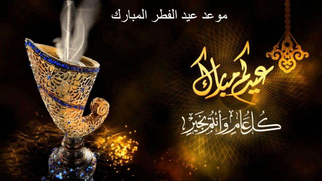 متي عيد الفطر المبارك في معظم الدول العربية والتواريخ ...