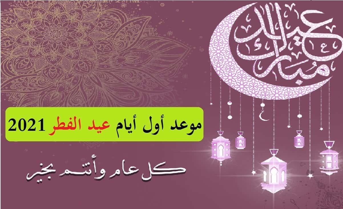 موعد عيد الفطر Eid 2021 متى أول أيام العيد 1442 وتاريخ إجازة العيد في السعودية ومصر