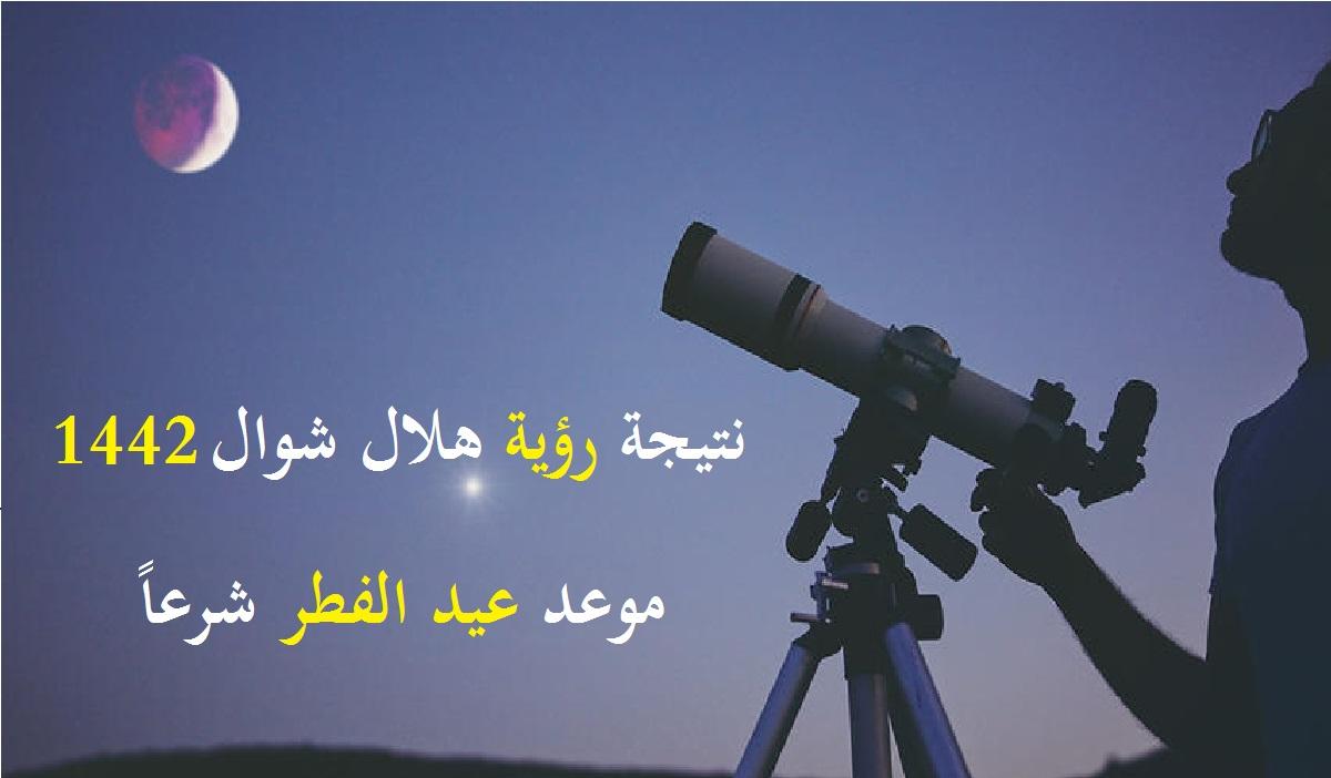 إعلان نتيجة رؤية هلال شوال 1442 في السعودية ومصر اليوم: متى عيد الفطر 2021 شرعاً