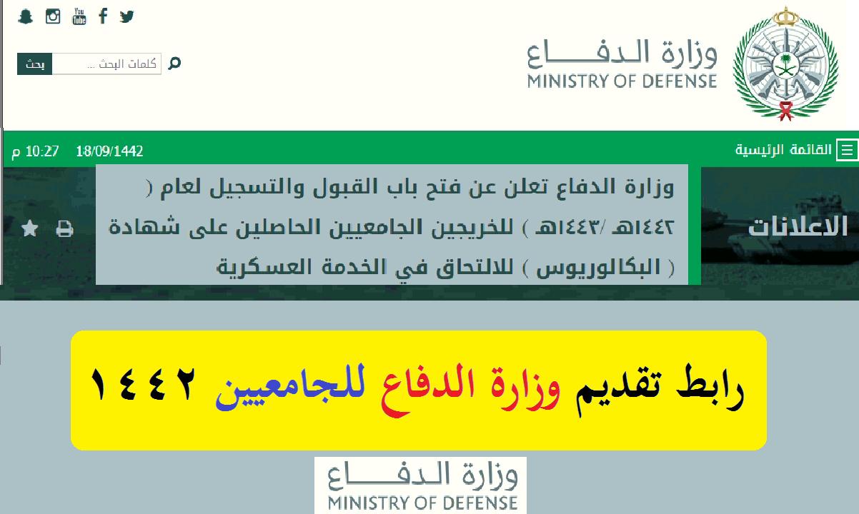وزارة الدفاع تقديم الجامعيين mod.gov.sa 1442: رابط لجنة قبول الجامعيين للتسجيل