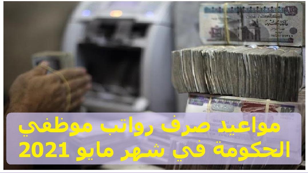 وزارة المالية تكشف مواعيد صرف مرتبات الموظفين في شهر مايو