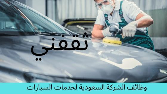 وظائف الشركة السعودية لخدمات السيارات