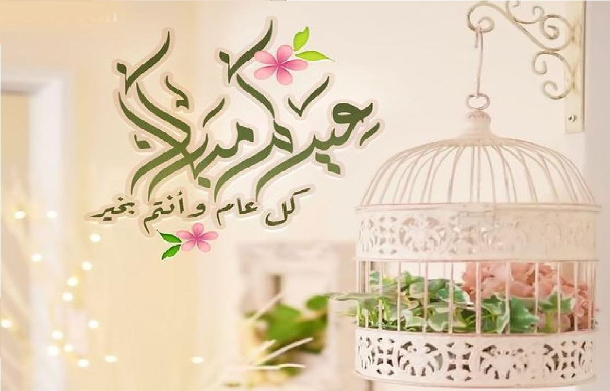 تهنئة عيد الفطر 2021 أجمل العبارات والبطاقات للتهنئة بحلول مناسبة العيد eid mubarak