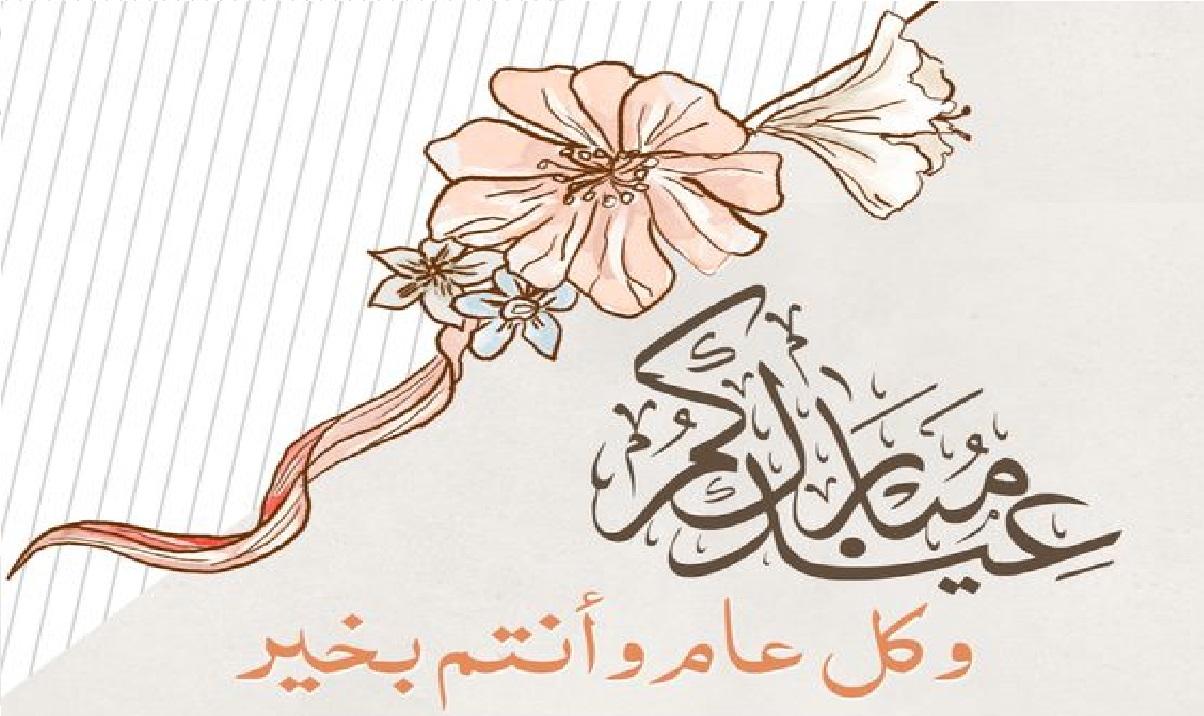 رسائل تهنئة عيد الفطر المبارك Eid Mubarak 2021 بطاقات من أجمل العبارات للمعايدة