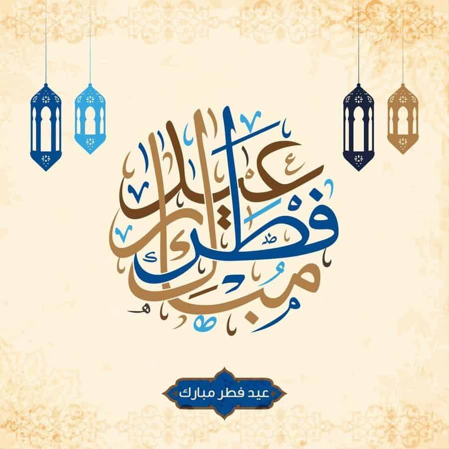 عيد الفطر متى كم باقي علي العيد 2021 موعد عيد الفطر