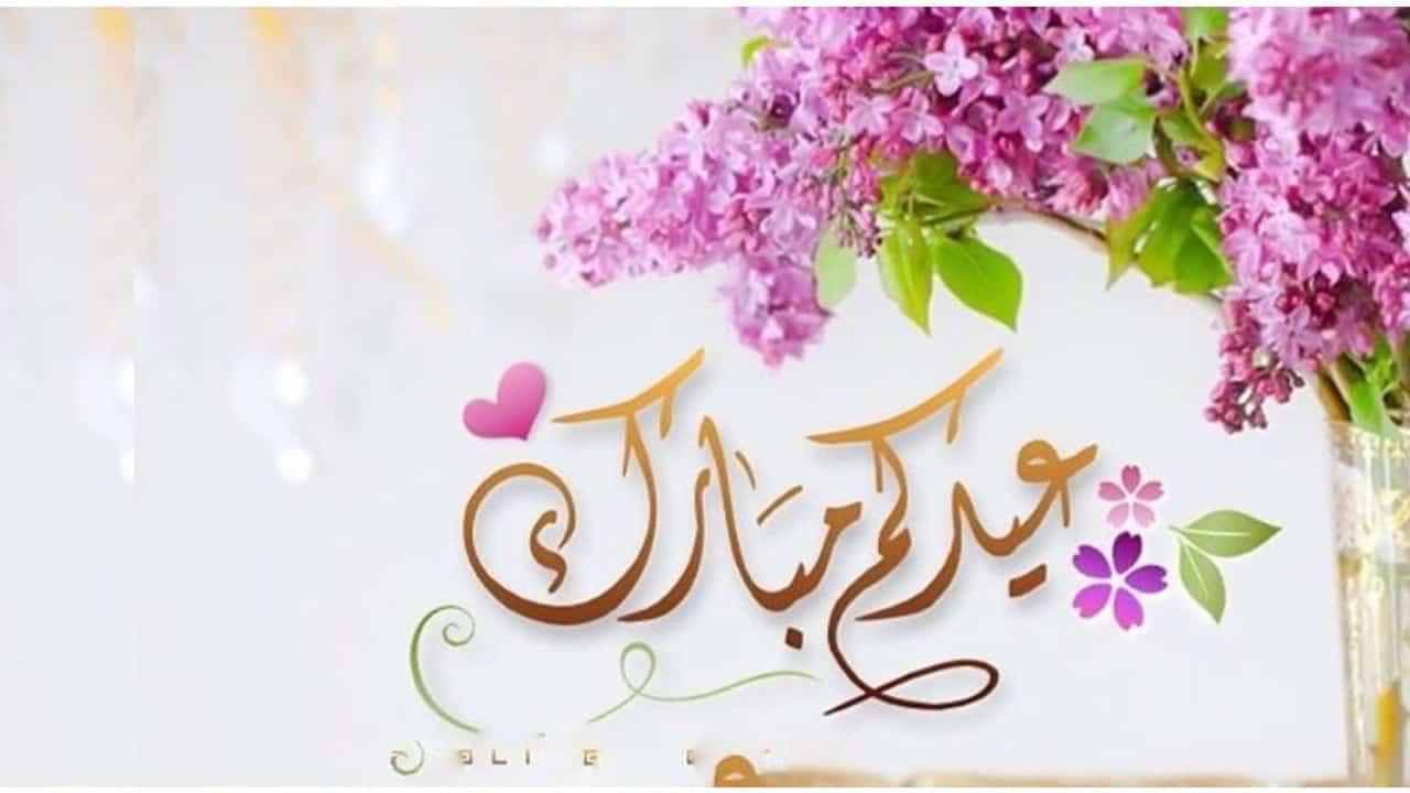 رسائل تهنئة عيد الفطر 2021 صور العيد