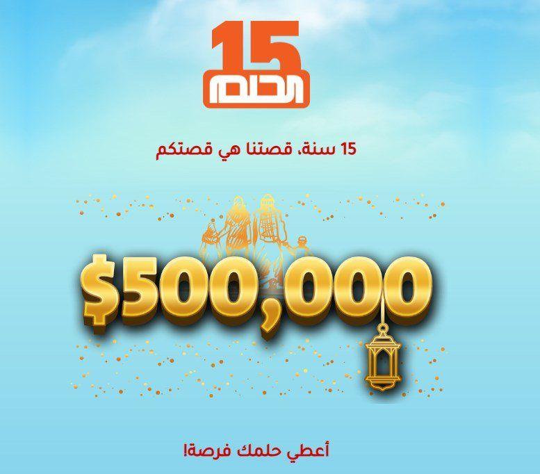 أخر فرصة الاشتراك في مسابقة الحلم mbc سحب الـ 500.000$ والرابحين