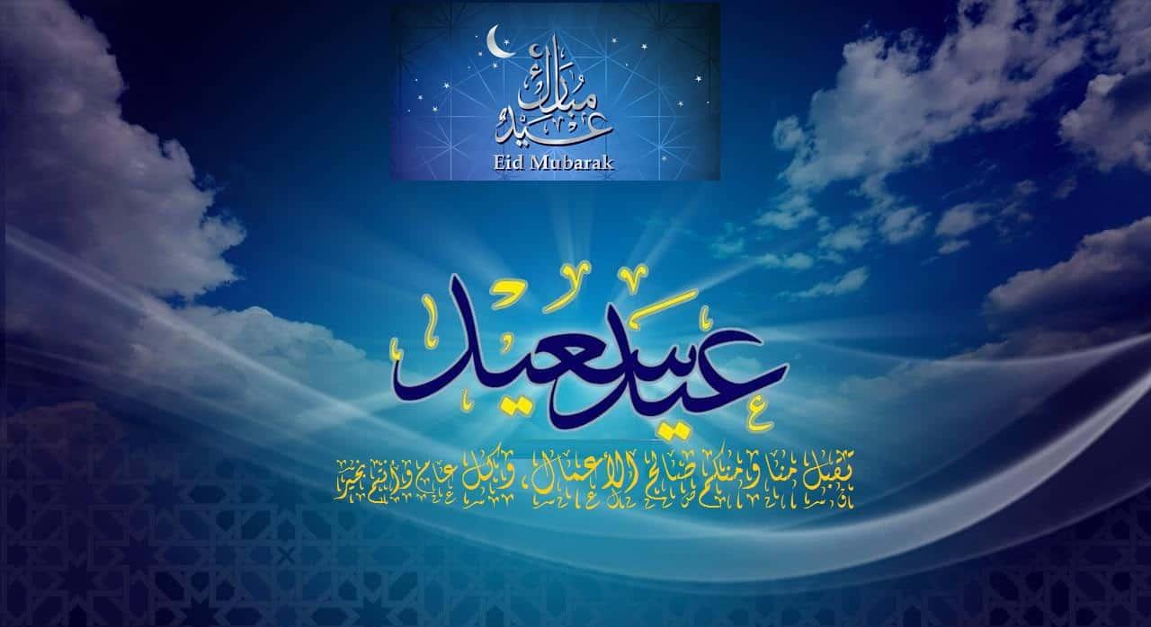 صور العيد مع رسائل تهنئة عيد الفطر المبارك 2021