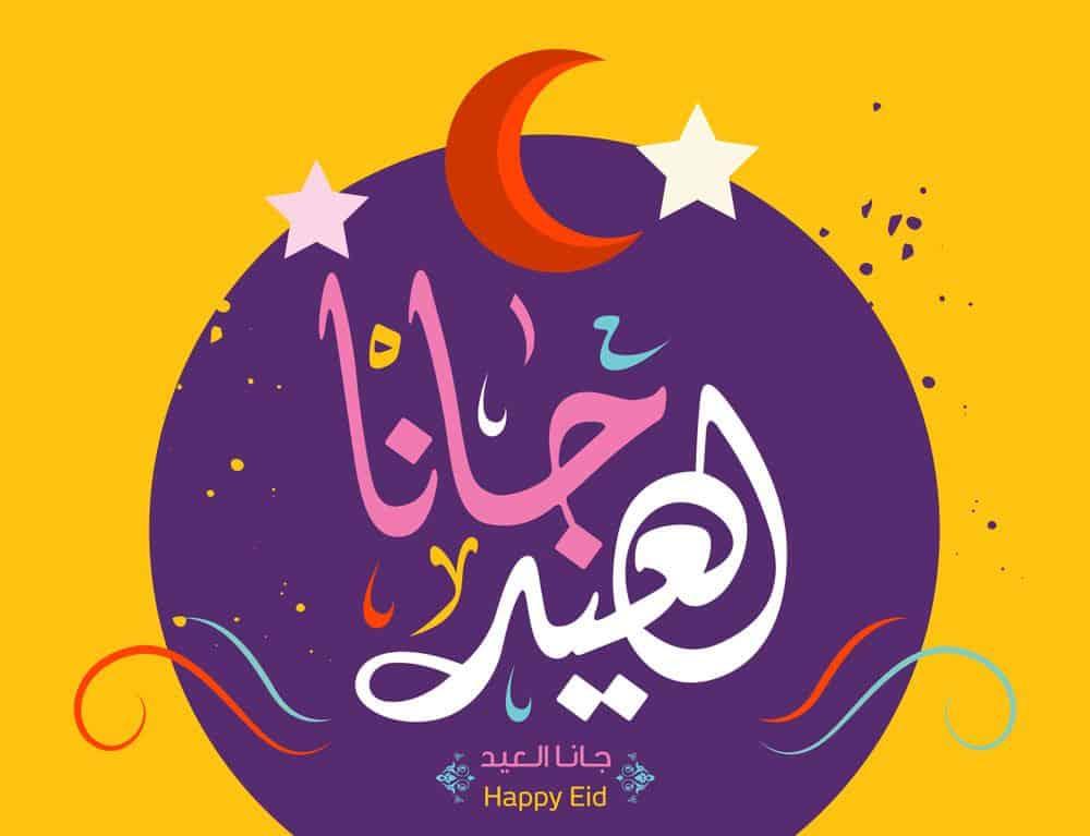 صور عيد الفطر 1442 في السعودية
