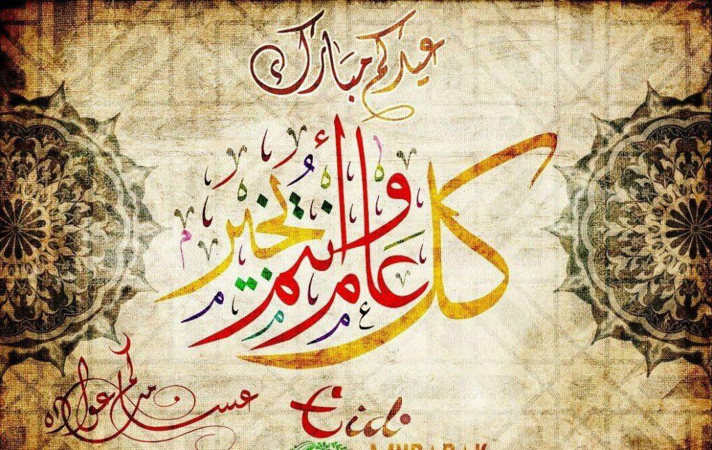 تهنئة وتبريكات عيد الفطر المبارك