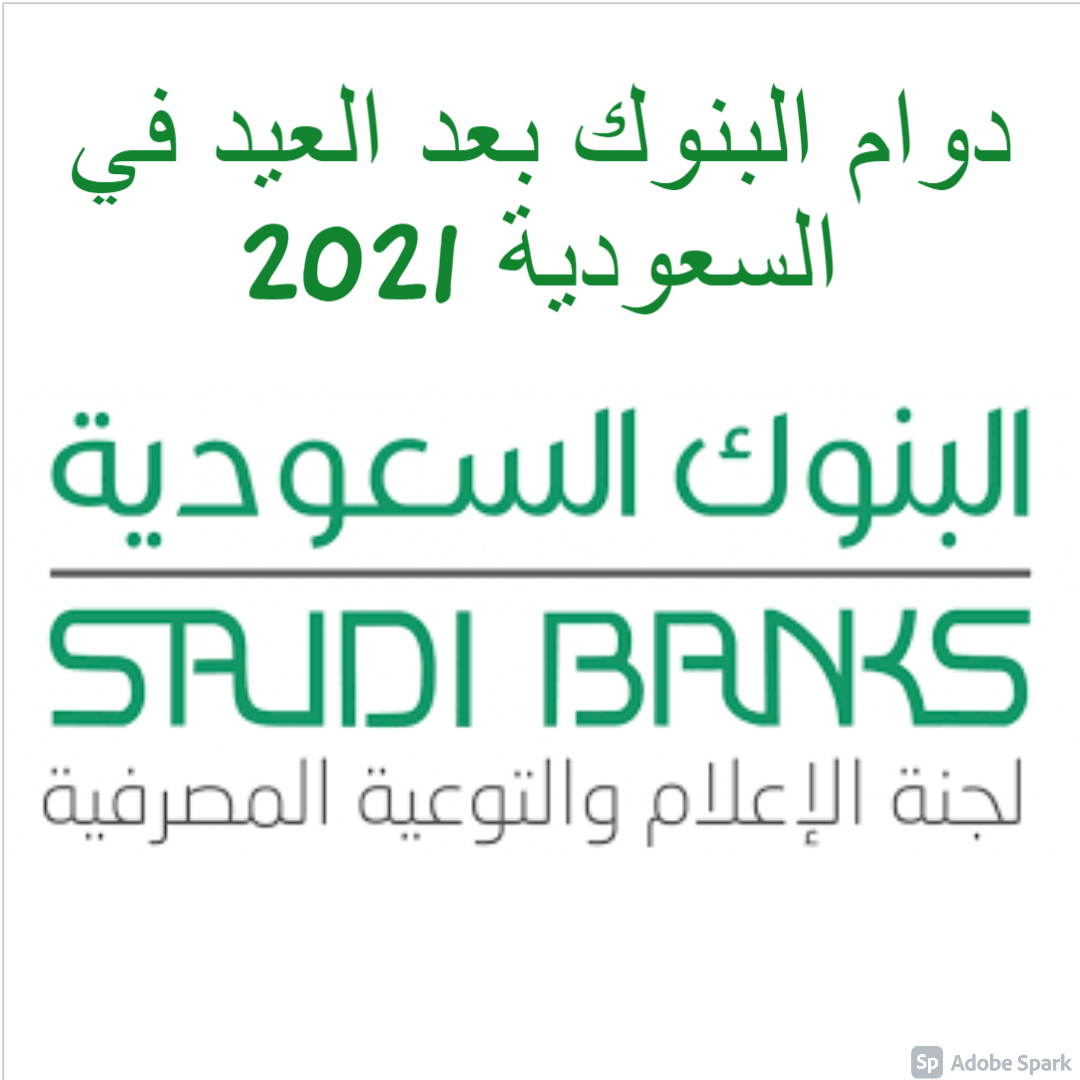 دوام البنوك بعد العيد في السعودية 2021