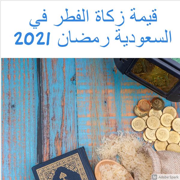 قيمة زكاة الفطر في السعودية رمضان 2021