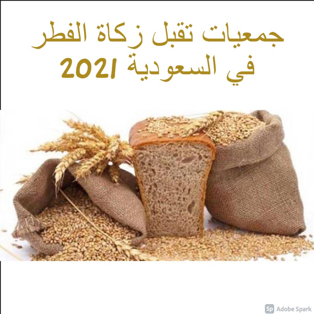 جمعيات تقبل زكاة الفطر في السعودية 2021