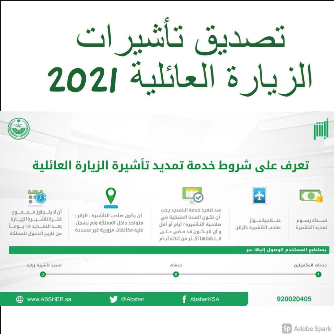 تصديق تأشيرات الزيارة العائلية 2021