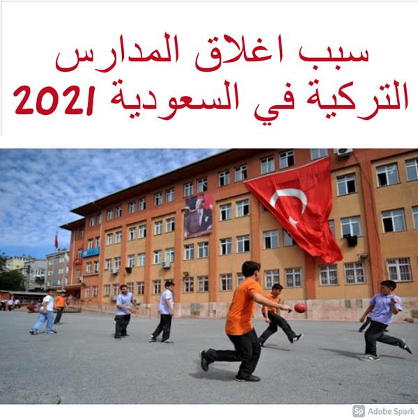 سبب اغلاق المدارس التركية في السعودية