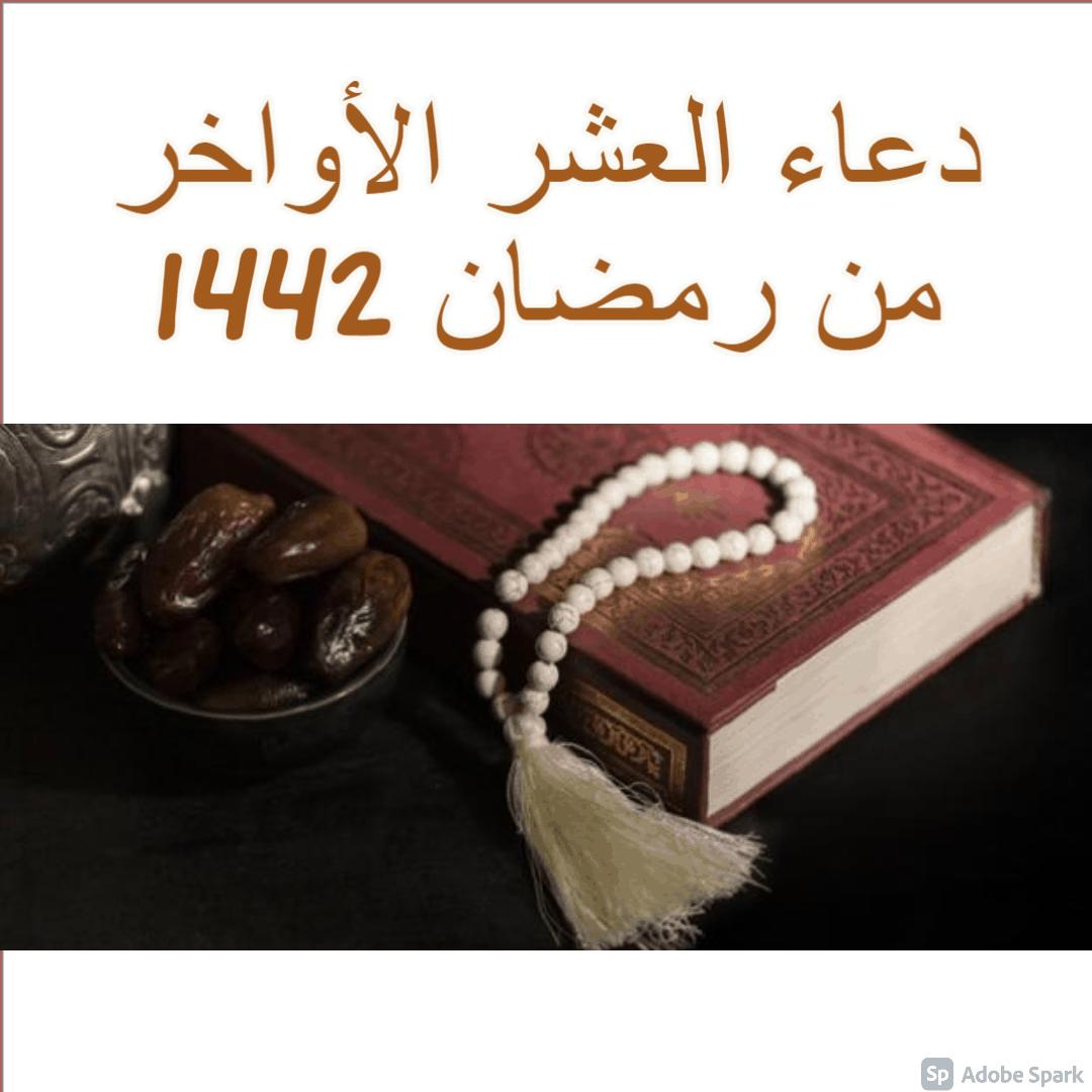 دعاء العشر الأواخر من رمضان 1442