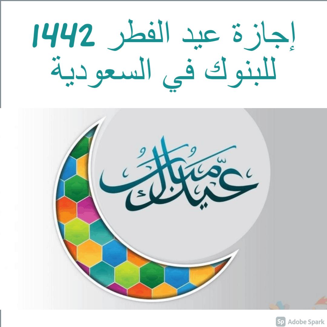 إجازة عيد الفطر 1442 للبنوك في السعودية