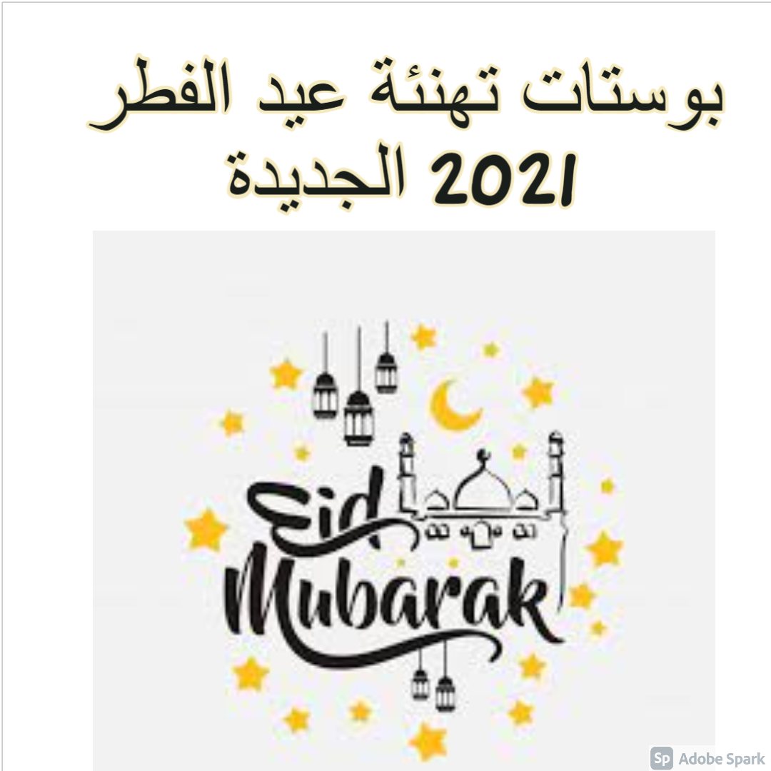 بوستات تهنئة عيد الفطر 2021 الجديدة
