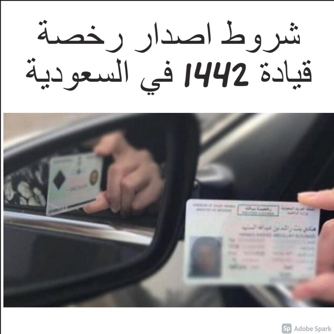 شروط اصدار رخصة قيادة 1442 في السعودية