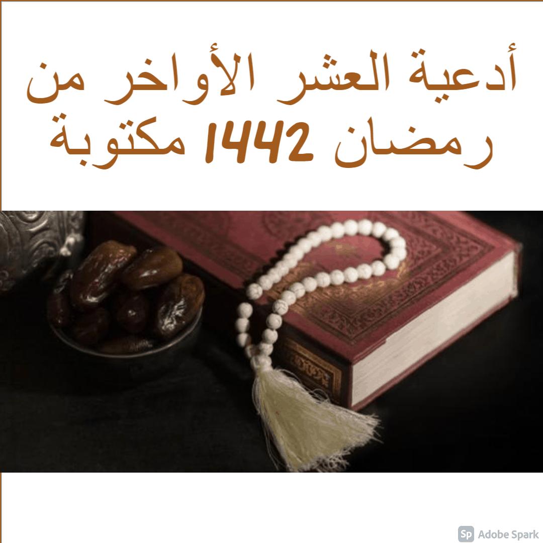 أدعية العشر الأواخر من رمضان 1442 مكتوبة