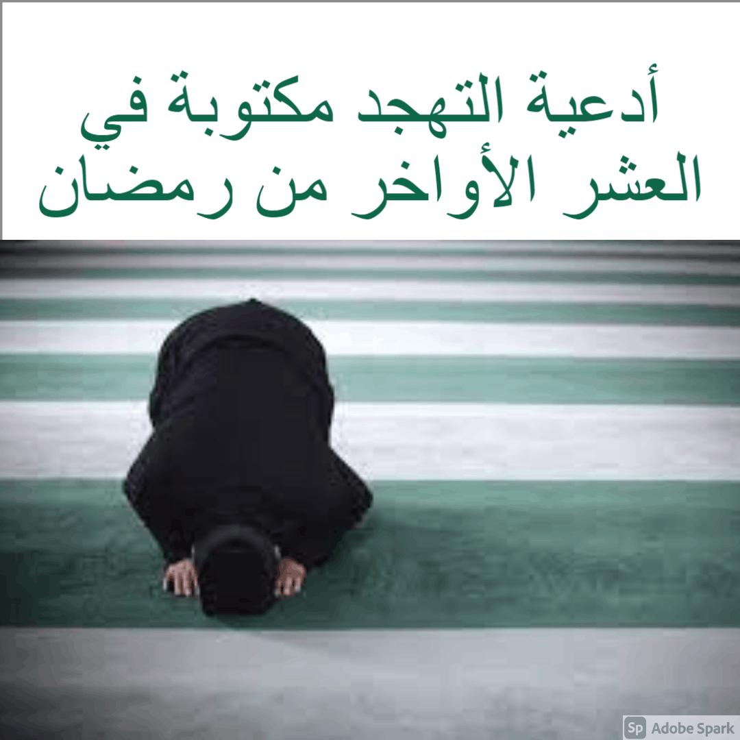 أدعية التهجد مكتوبة في العشر الأواخر من رمضان