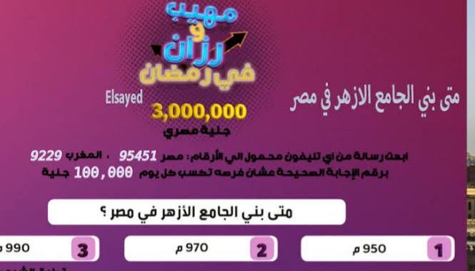 إجابة سؤال متى بني الجامع الأزهر في مصر؟ وأرقام الاشتراك في مسابقة مع مهيب ورزان في رمضان