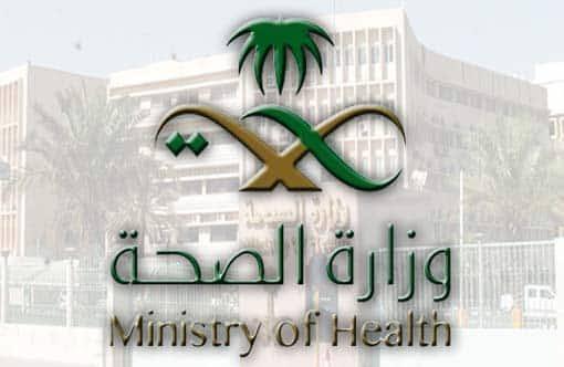 برنامج الأمن الصحي يفتح باب التسجيل والقبول للجنسين 1442هـ ...