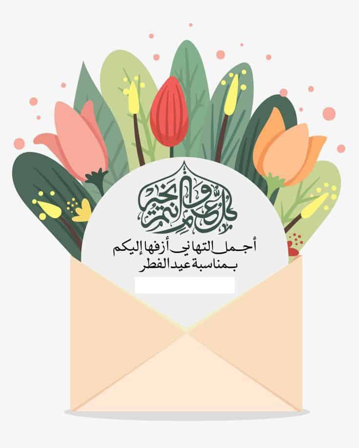 رسائل صور بطاقات تهنئة عيد الفطر 2021