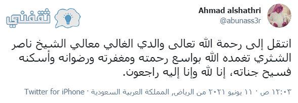 الإعلان عن وفاة الشيخ الشثري