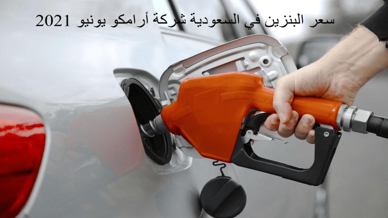 جديد سعر البنزين اليوم