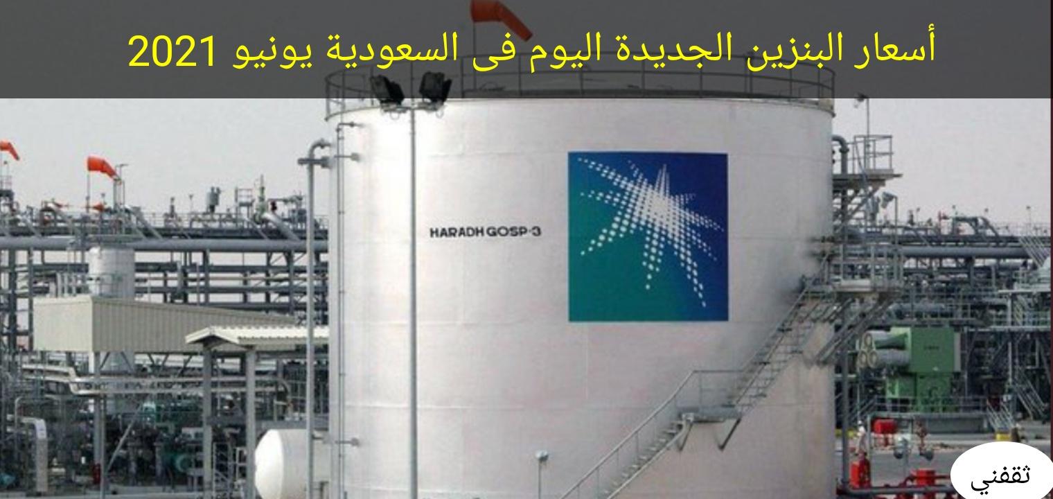 الأسعار الجديدة للبنزين في السعودية يونيو 2021 تشهد ارتفاعاً كبيراً