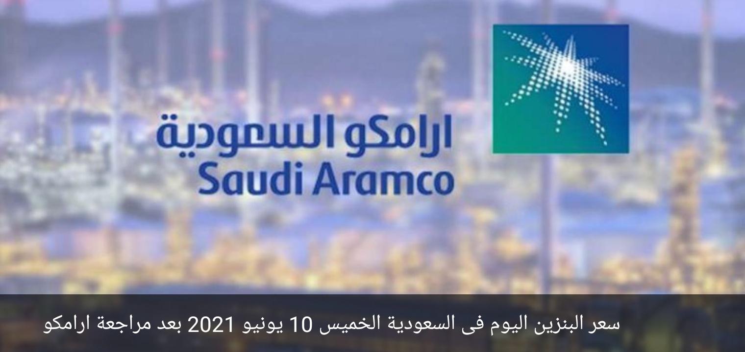 سعر البنزين اليوم فى السعودية الخميس 10 يونيو 2021 بعد مراجعة ارامكو