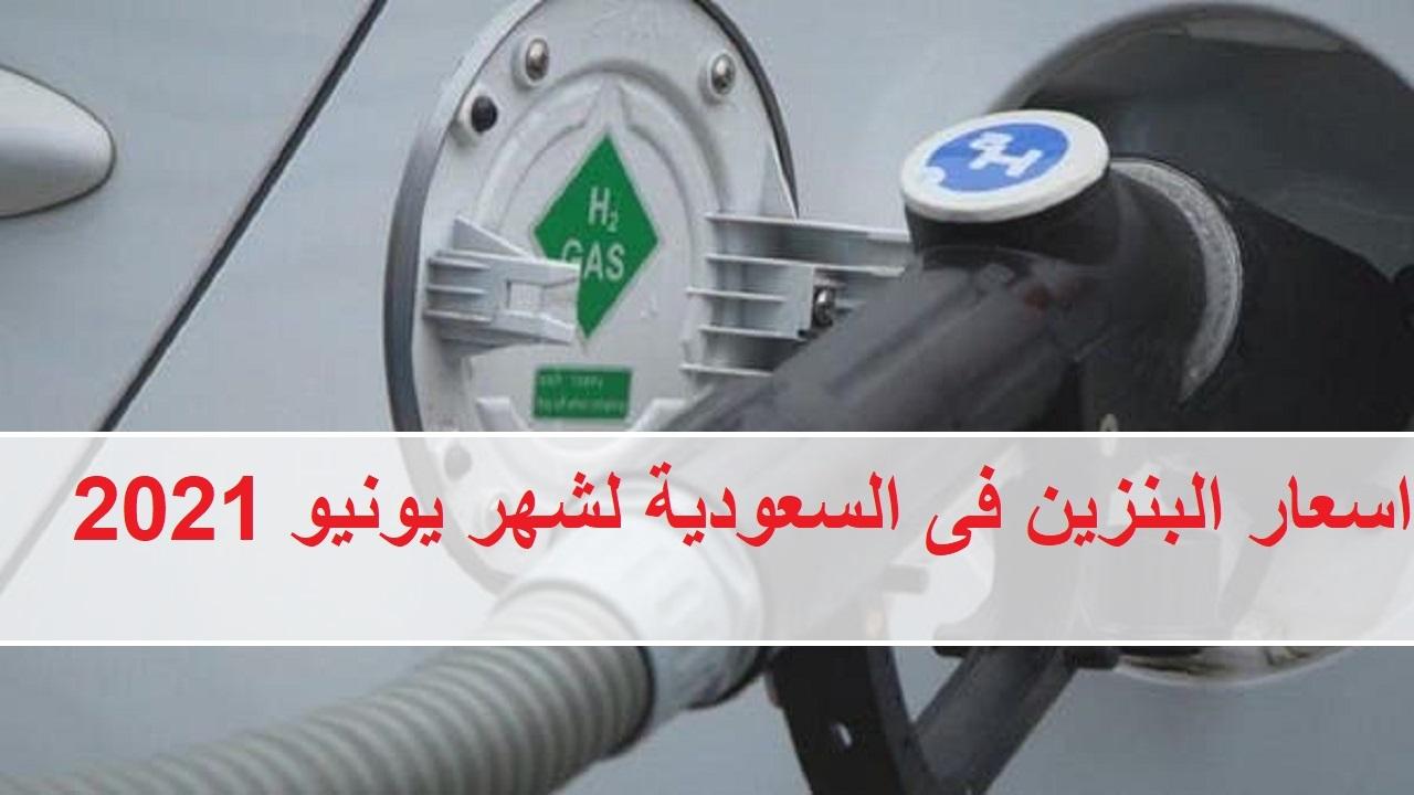 كم سعر البنزين في السعودية لشهر يونيو 2021 بيان أسعار ...