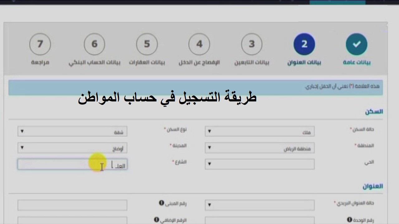 موعد التسجيل في حساب المواطن - ثقفني