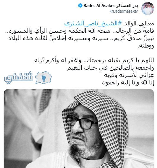 بدر العساكر ينعى الشيخ الشثري