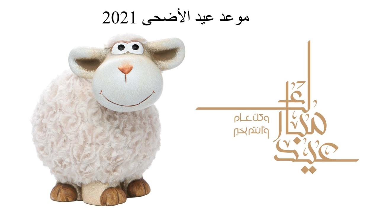 موعد عيد الأضحى 2021