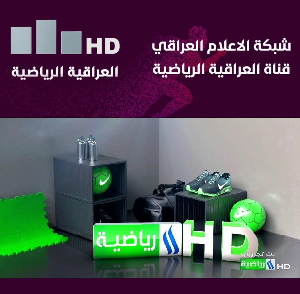 تردد قناة العراقية الرياضية ٢٠٢١ Al Iraqiya Sports HD -SD الجديد مباراة اليوم العراق وإيران