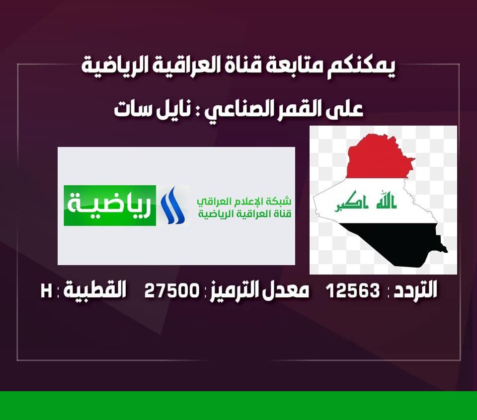 تردد قناة العراقية الرياضية ٢٠٢١ Al Iraqiya Sports HD -SD الجديد الناقلة مباراة العراق وإيران