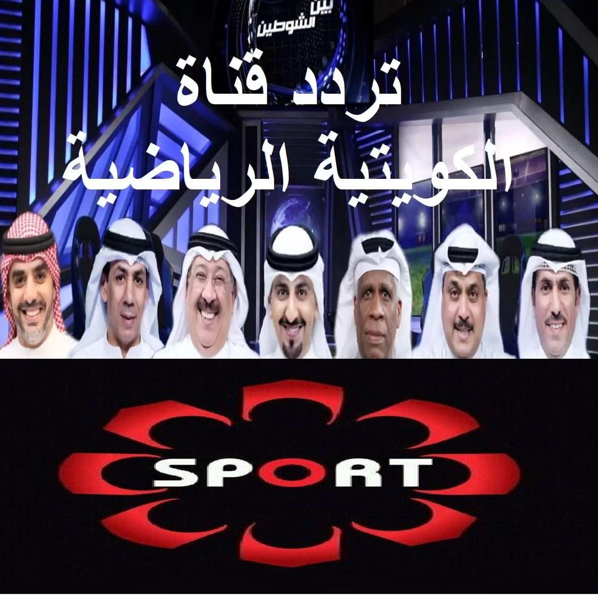 """تفاصيل تردد قناة الكويت الرياضية Kuwait Sports HD-SD 2021 """"بلس"""" نايل سات وعربسات"""