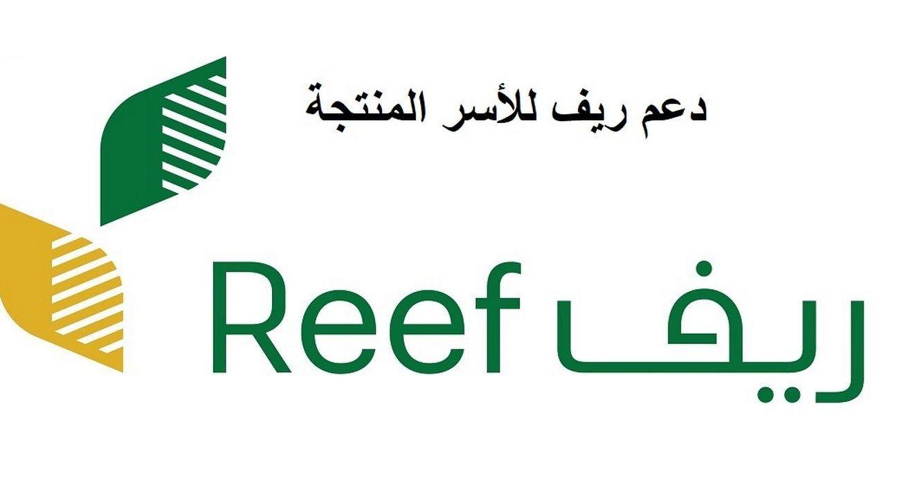 تسجيل برنامج دعم ريف السعودية 1442