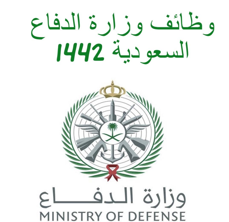 تقديم وظائف وزارة الدفاع السعودية
