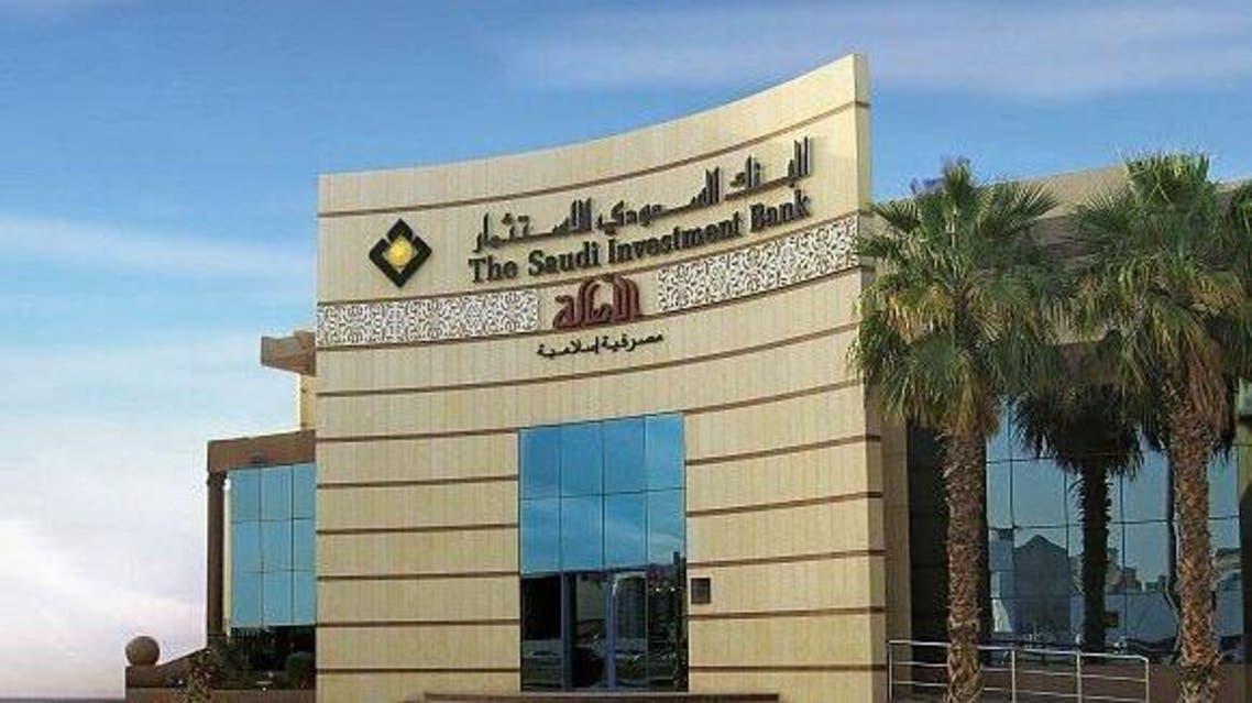 البنك السعودي للاستثمار يعلن الإعفاء من سداد القرض الشخصي فى حالتين فقط