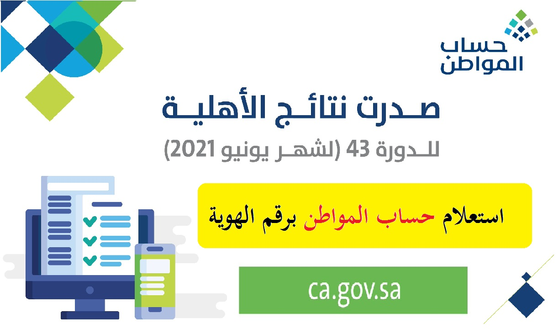 رابط استعلام حساب مواطن برقم الهوية ca.gov.sa الحاسبة التقديرية وموعد نزول الدفعة 43
