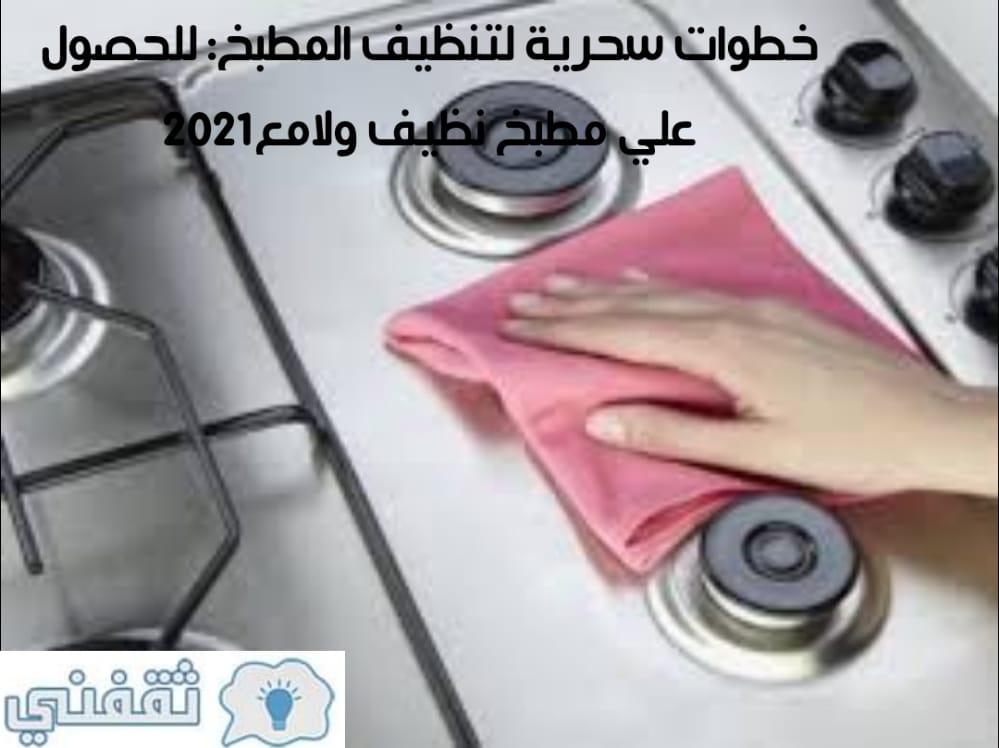 خطوات سحرية لتنظيف المطبخ