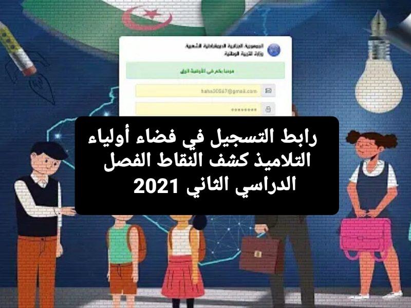 رابط التسجيل في فضاء أولياء التلاميذ كشف النقاط الفصل الدراسي الثاني 2021