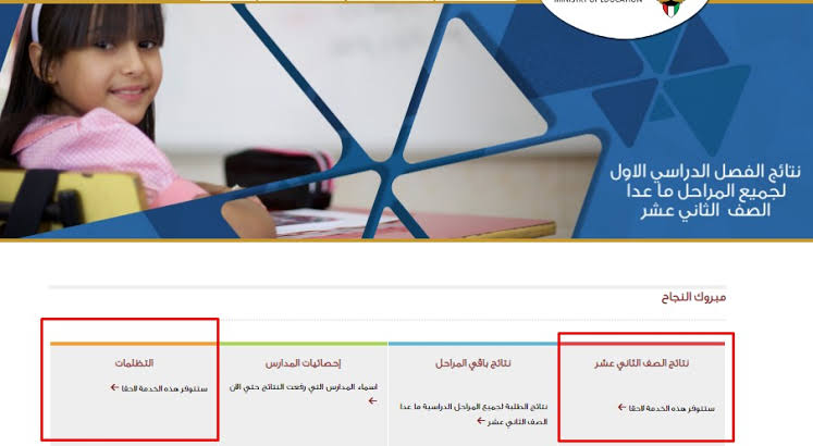 Link to view student results in Kuwait