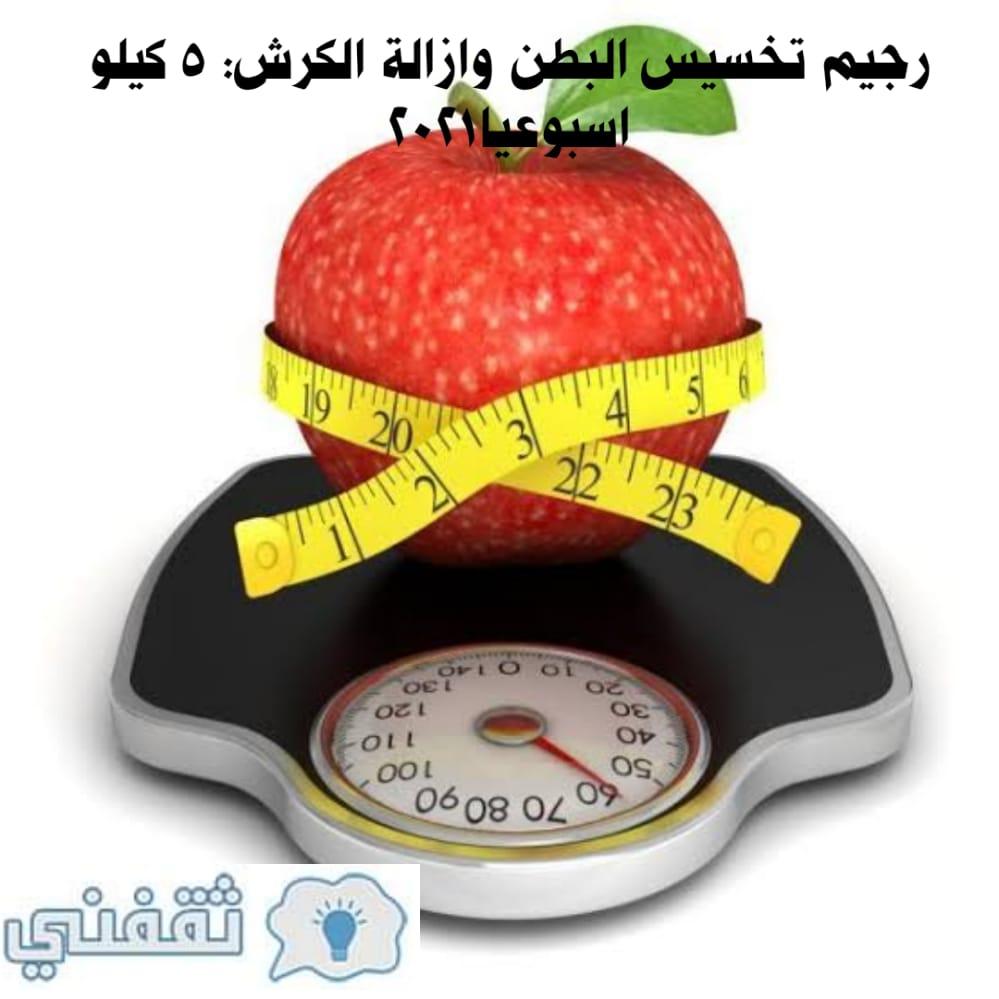 رجيم لتقليل الهضم والقضاء على العنب